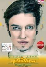 YellLow & Crowd Control în Panic! Club din Bucureşti