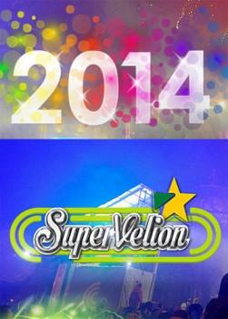 Revelion 2014 în Piaţa Revoluţiei din Bucureşti